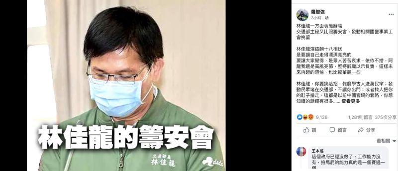 痛批林佳龍 羅智強:辭職哪來這麼多廢話?