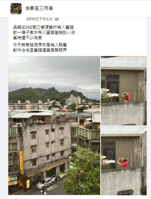 ▲有網友發現附近鄰居在頂樓上養蜂。(圖/翻攝《信義區三兩事》)