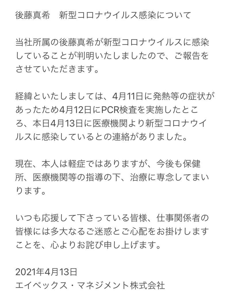 ▲▼後藤真希公司透露她11日發燒,13日宣布確診。(圖/後藤真希IG、Twitter)