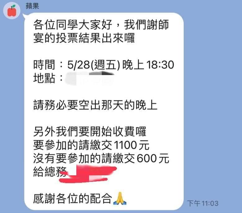 ▲沒有參加謝師宴的同學還要繳6百元,讓原PO相當傻眼。(圖/翻攝自《爆料公社公開版》