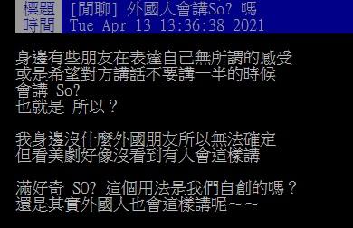 ▲有網友在PTT提問「外國人會講So?