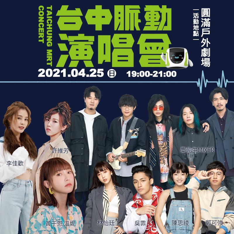 中捷慶通車 4/25舉辦「台中脈動」演唱會
