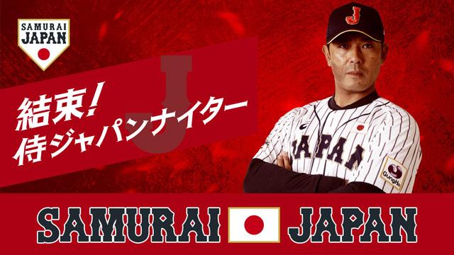 ▲日本東京奧運將穿上紅色球衣。(圖/取自日本隊官網)