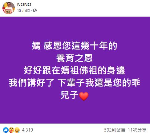 ▲NONO(上圖)、朱海君悼文。(圖/NONO、朱海君臉書)