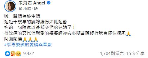 ▲▼NONO(上圖)、朱海君悼文。(圖/NONO、朱海君臉書)