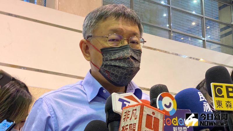 ▲針對日本拍板兩年後將排放核廢水入海,台北市長柯文哲15日受訪時表示,「說兩年後會排放核污水,我猜也是丟個風向球。看看大家怎麼反應。」(圖/記者丁上程攝,2021.04.15)