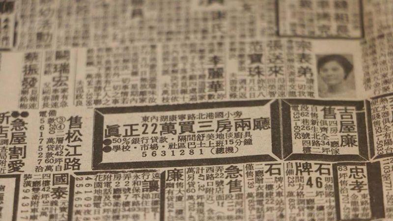 ▲原PO更隨之附上「41年前的房價」,只見從圖片中可以看到「東內湖康寧路北港國小旁,真正22萬買三房兩廳」。(圖/翻攝自臉書社團《爆廢1公社》)