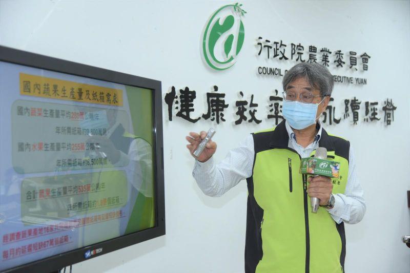 ▲農委會15日舉行「農用蔬果紙箱 優先供應」記者會。(圖/農委會提供)