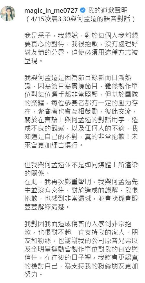 ▲采子道歉「我很抱歉,沒有處理好對友情的分界。」。(圖/翻攝采子IG)