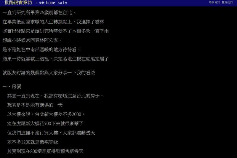 ▲一名從台北「南漂」到雲林定區的網友,分享生活經歷。(圖/翻攝PTT)