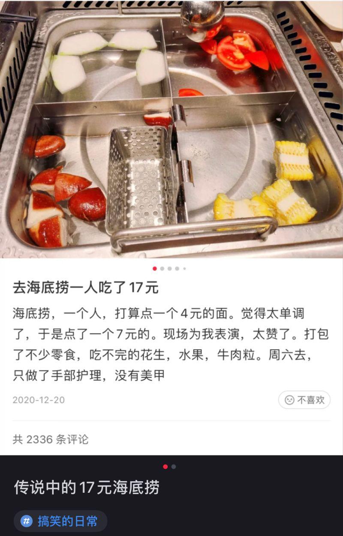 ▲一名消費者僅花74元人民幣(約新台幣321元),就吃到了海底撈火鍋,還做了手部護理。(圖/翻攝自小紅書)