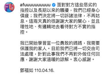 ▲鄧福如、Howhow發文澄清遭爆不倫戀一事。(圖/翻攝鄧福如IG、Howhow