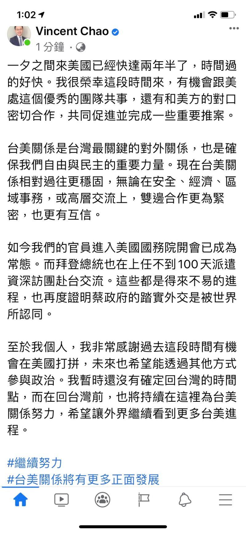 ▲趙怡翔臉書提到自己將回台灣(翻攝趙怡翔臉書)