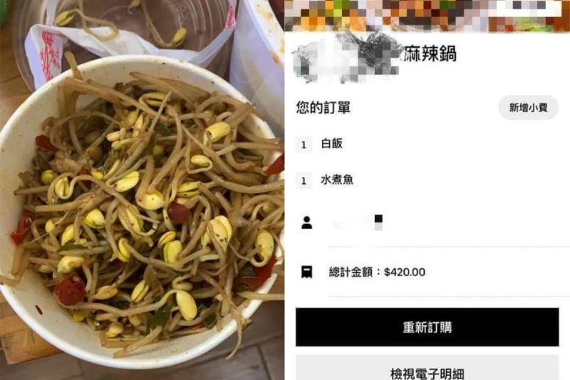 ▲有網友抱怨,外送400元的麻辣水煮魚裡都是豆芽菜。(圖/翻攝自《爆怨2公社》 )