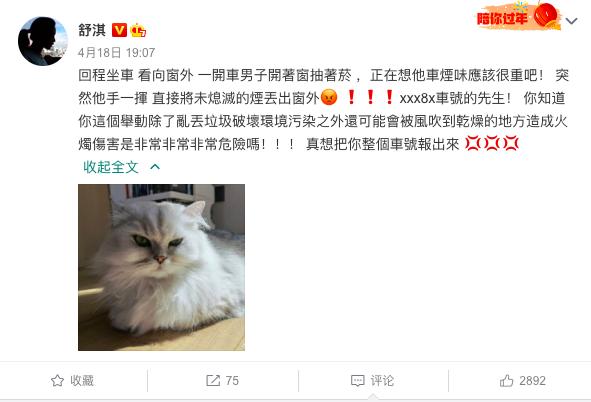 ▲舒淇將目睹駕駛亂丟菸蒂的行為公布在微博上。(圖/舒淇微博)