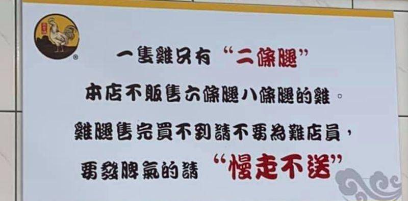 ▲網友發現一家專賣雞肉飯的小吃店貼出霸氣公告,讓她看了直呼「我會乖乖的」。(圖/路上觀察學院)