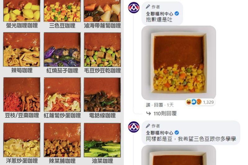 ▲就算是咖哩配上三色豆,還是讓小編忍不住舉手投降。(圖/翻攝自《全聯福利中心》臉書