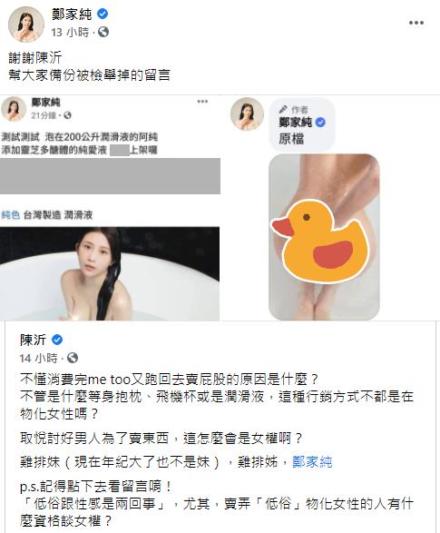 ▲鄭家純回應陳沂批評。(圖/鄭家純臉書)