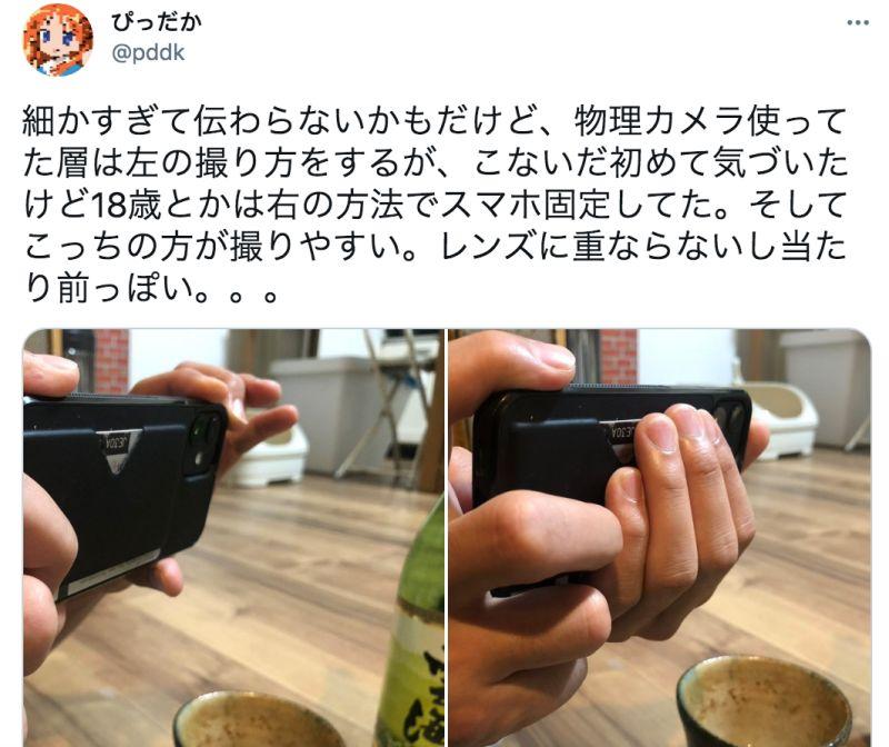 ▲日本網友發現從用手機拍照的習慣姿勢,可以看出世代的差異。(圖/翻攝自@pddk的推特)
