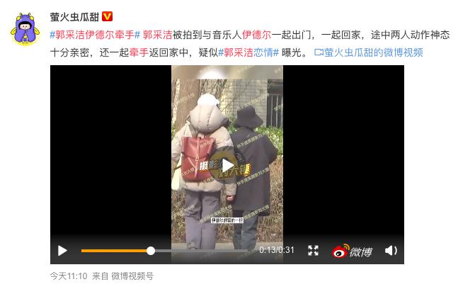 ▲陸媒曝光一段郭采潔(右)與伊德爾(左)的親密互動影片。(圖/螢火蟲瓜甜微博)