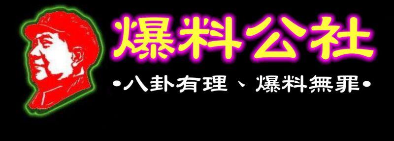 ▲《爆料公社》擁有數個百萬成員社團,堪稱台灣最大平台。(圖/翻攝《爆料公社》官網)