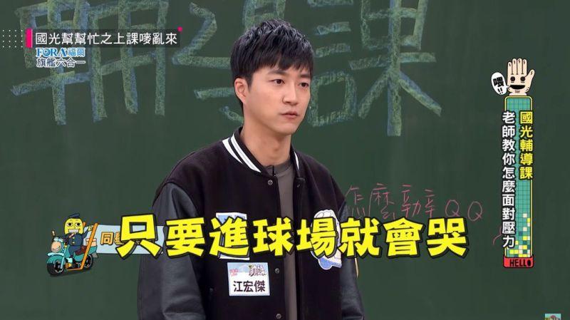 ▲江宏傑沒被選上奧運代表隊一進球場就哭。(圖/翻攝自國光幫幫忙之上課嘜亂來YouTube)