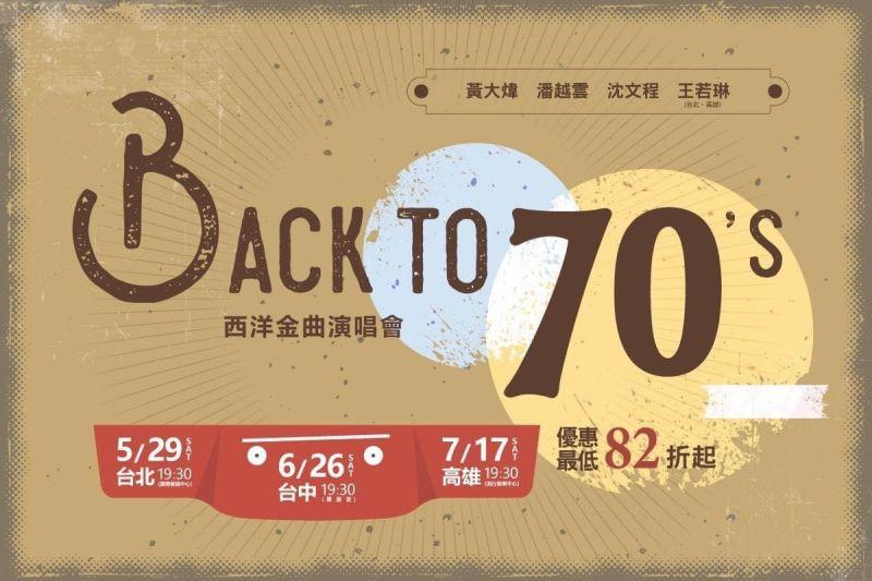 ▲高雄流行音樂中心陸續公布包刮7月17日海音館有黃大煒、潘越雲、沈文程、王若琳共同演出的「BACK TO 70'S西洋金曲演唱會」等檔期,並已開放售票。(,截自史哲臉書)