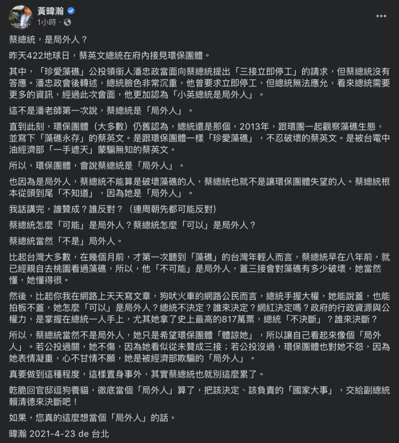 ▲黃暐瀚發文全文。(圖/翻攝自黃暐瀚臉書)