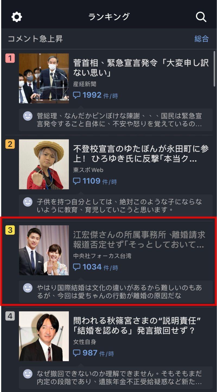 ▲▼「傑愛CP」離婚榮登今日台、日兩地關注新聞。(圖/日本Yahoo)