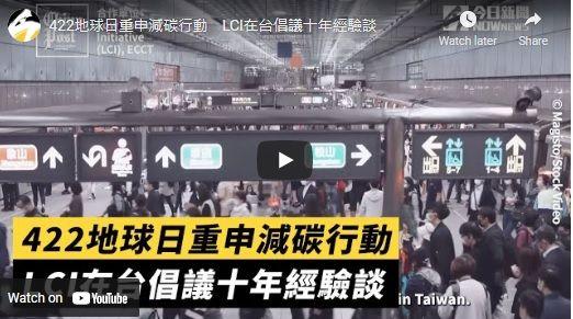▲歐洲在臺商務協會 (ECCT) 底下的「低碳倡議行動」(LCI)  會員們在過去的10年中努力幫助台灣政府和企業採用最佳的方法和政策降低碳排放。(圖/擷取自The China Post影片)