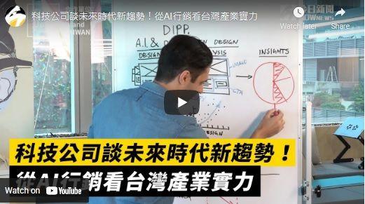 ▲DIPP執行長陳思穎認為行銷在透過AI的輔助可以解決創意的主觀性和低效能的相關問題。 (圖/擷取自The China Post影片)
