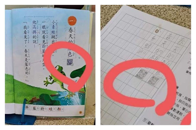 ▲網友分享自己姪子的作業,抄寫課文的同時連QRcode也神複製,讓大家笑翻。(圖/翻攝自《報廢公社》臉書)