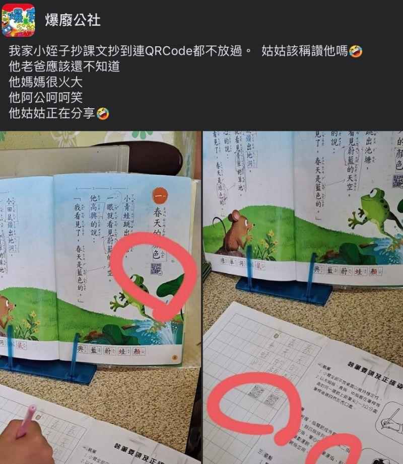 ▲網友姪子抄寫課文連QRcode也不放過,讓大家笑翻。(圖/翻攝自《爆廢公社》臉書)