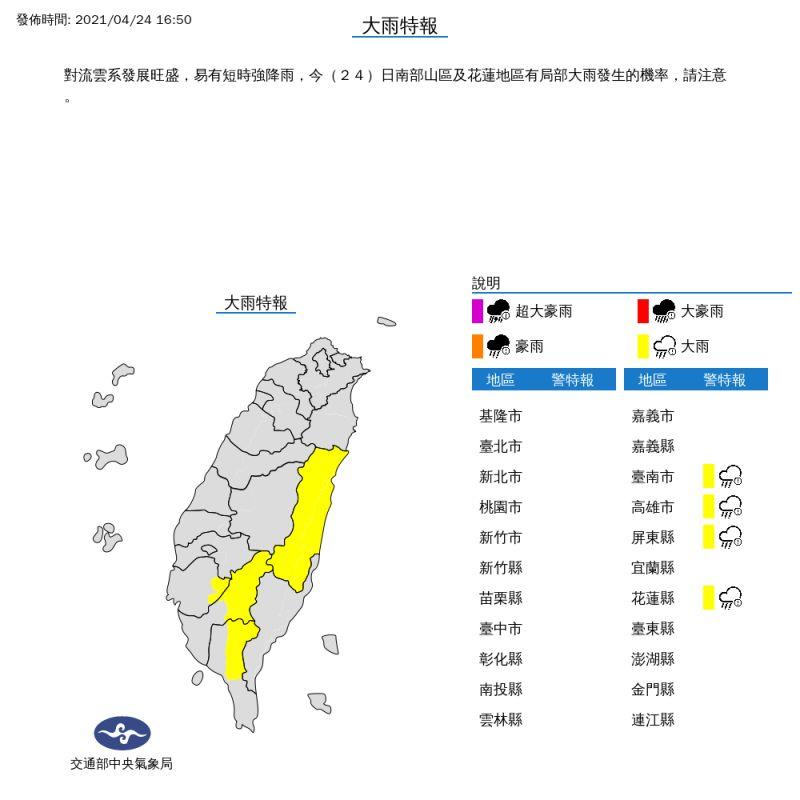 ▲中央氣象局今(24)日下午發布大雨特報。(圖/翻攝自中央氣象局官網)