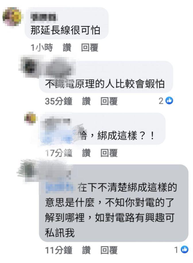 ▲延長線、電線、插頭(圖/翻攝自臉書社團《爆系知識家》)