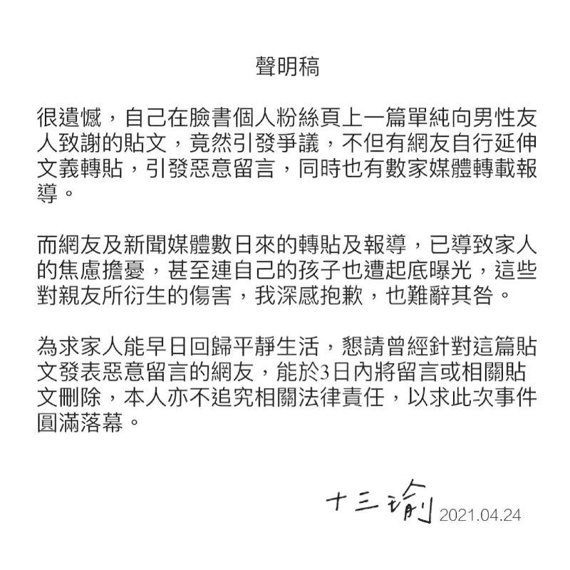 ▲網紅人妻十三瑜發出聲明,表示希望網友惡意留言能夠刪除,否則不排除採取法律行動。(圖/十三瑜臉書)