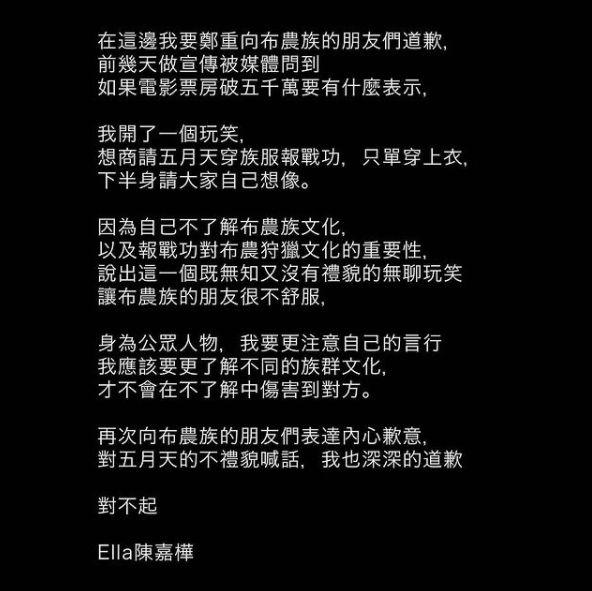 ▲Ella為自己失言在社群媒體發文道歉。(圖/翻攝Ella