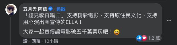▲五月天阿信暖心回覆Ella的道歉文。(圖/翻攝Ella臉書)