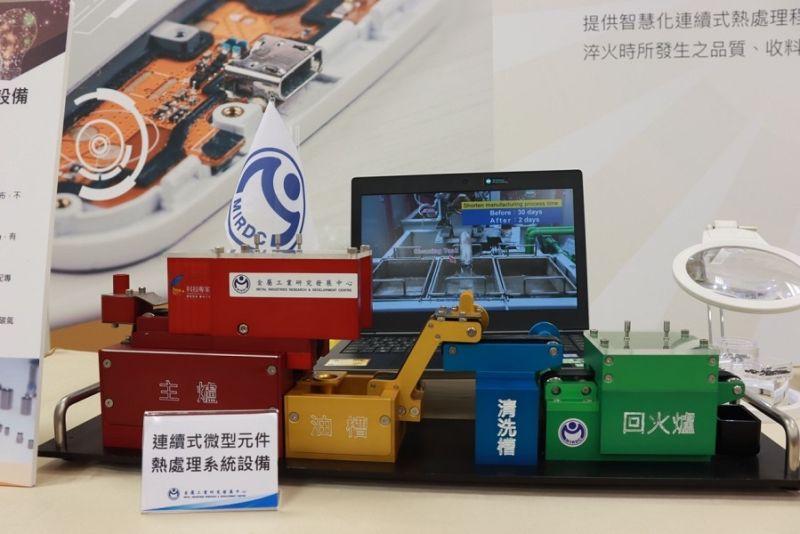 ▲金屬中心自主研發的「連續式微型元件熱處理系統設備」為全球首創,具有四大創新設計。(圖/金屬中心提供)