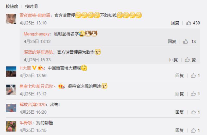 ▲不少中國網友都在「俠客島」的微博貼文串下方討論此事。(圖/翻攝自俠客島微博)