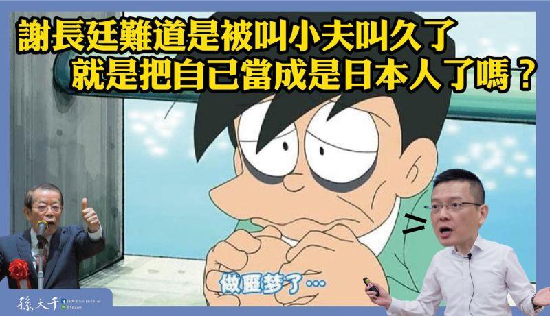 孫大千諷謝長廷 被叫「小夫」真當自己是日本人?