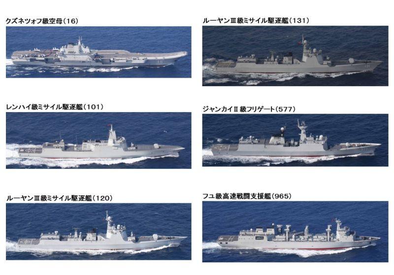 遼寧號編隊穿越宮古海峽 日防衛省公布「跟監」空拍照
