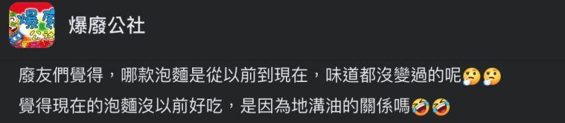 ▲網友認為現在泡麵沒以前好吃。(圖/翻攝自《爆廢公社》臉書)