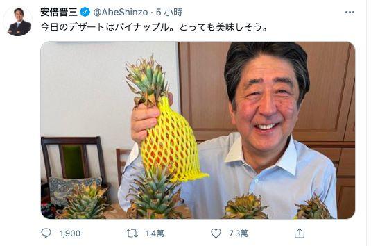 前日相安倍晉三貼台灣鳳梨照 日本網友響應:超級美味