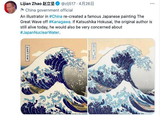 ▲中國外交部發言人趙立堅在推特上貼圖諷刺日本排放和廢水,引起日本外務大臣茂木敏充的不滿。(圖/翻攝自Twitter)