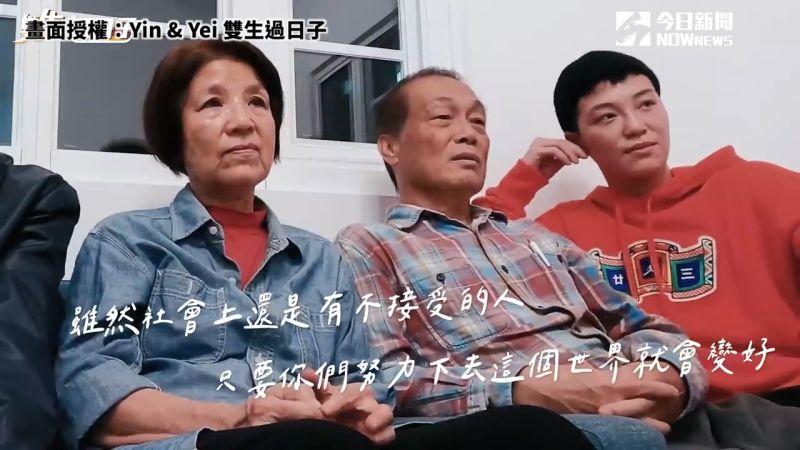 ▲ 鄭爸爸希望社會能夠對同志再多點包容,也替彩虹朋友們加油打氣。(圖/Yin & Yei 雙生過日子 授權)