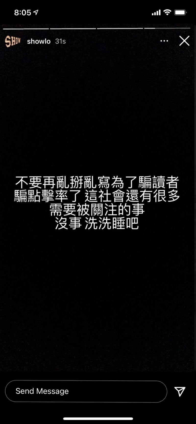 ▲羅志祥認為媒體亂寫新聞,但卻提不出沒有多人運動的證據。(圖/翻攝羅志祥IG)