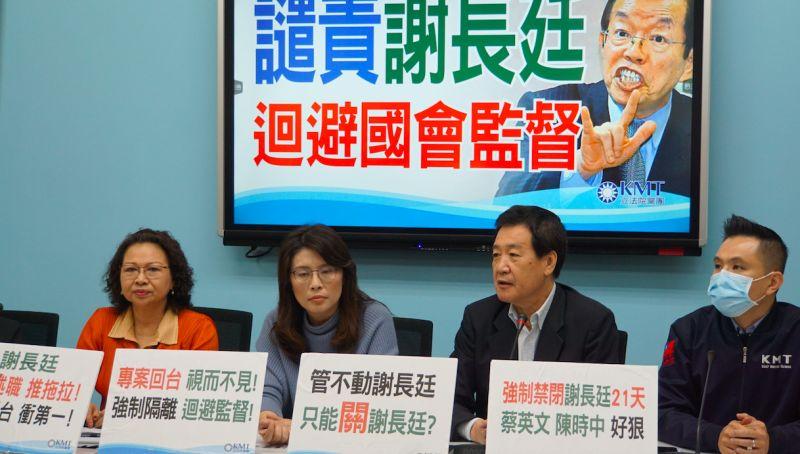 國民黨譴責謝長廷迴避國會監督 要求5月24日列席備詢