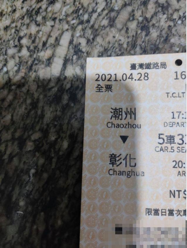 ▲原PO找回遺失的火車票。(圖/翻攝爆廢公社臉書)