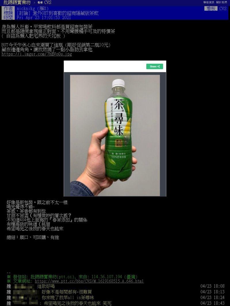 ▲有網友在ptt分享,偶然在超商角落發現茶尋味新日式綠茶,入手後意外發現「春茶添加」帶出的好味道。(圖/擷取自ptt)